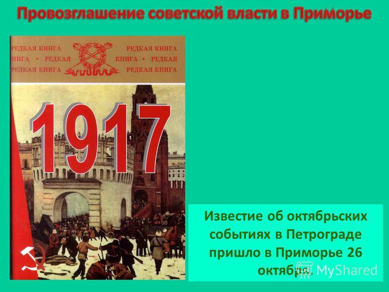 Известие об октябрьских событиях в Петрограде пришло в Приморье 26 октября.