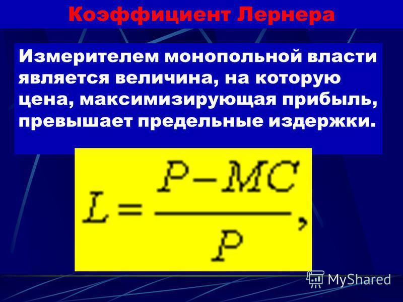 Коэффициент Лернера - показатель монопольной власти, предложенный экономистом Аббой Лернером в 1934 г.
