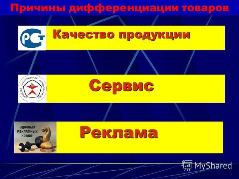 Дифференциация продукции «Жигули» «Москвич»