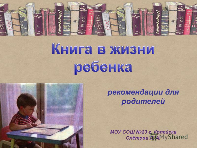 рекомендации для родителей МОУ СОШ 23 г. Копейска Слётова Л. А.