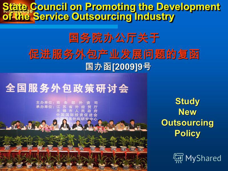 State Council on Promoting the Development of the Service Outsourcing Industry [2009]9 [2009]9 StudyNewOutsourcingPolicy