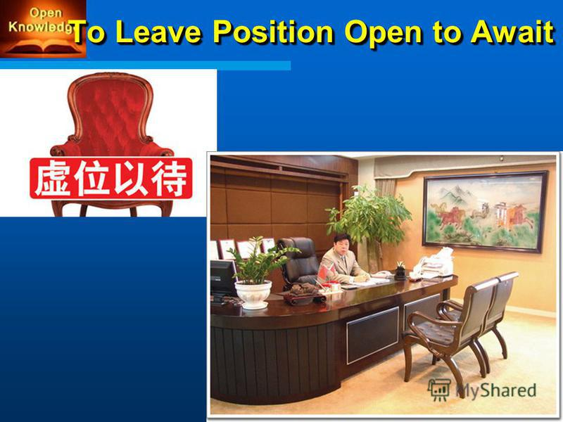 To Leave Position Open to Await