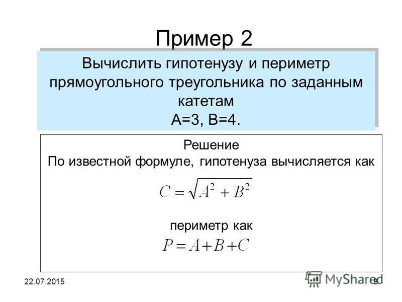 22.07.20158 Решение По известной формуле, гипотенуза вычисляется как периметр как Пример 2 Вычислить гипотенузу и периметр прямоугольного треугольника по заданным катетам A=3, B=4. Вычислить гипотенузу и периметр прямоугольного треугольника по заданн
