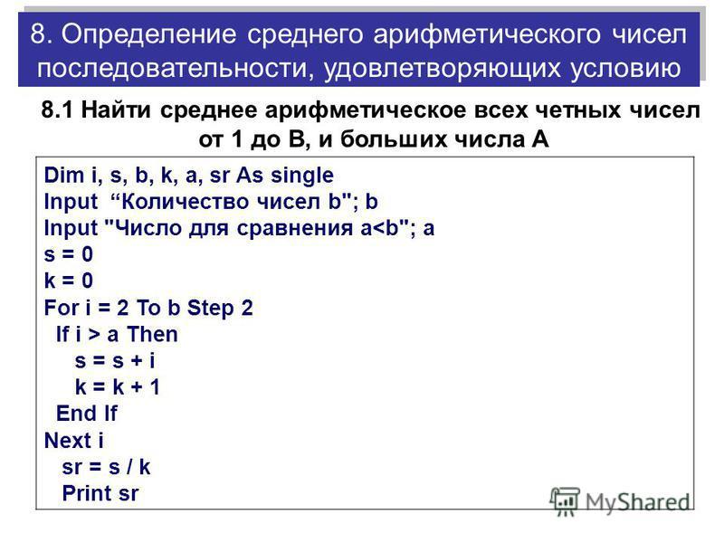 Dim i, s, b, k, a, sr As single Input Количество чисел b