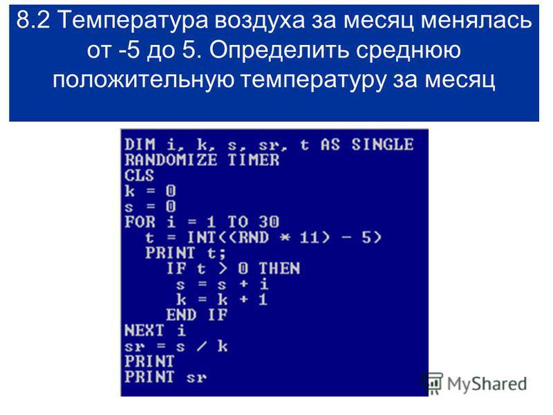 8.2 Температура воздуха за месяц менялась от -5 до 5. Определить среднюю положительную температуру за месяц