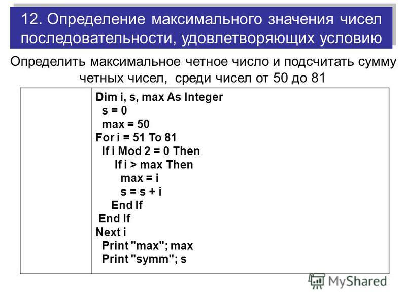 Dim i, s, max As Integer s = 0 max = 50 For i = 51 To 81 If i Mod 2 = 0 Then If i > max Then max = i s = s + i End If Next i Print