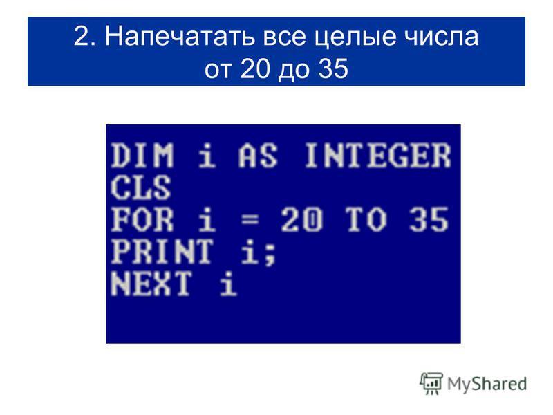 2. Напечатать все целые числа от 20 до 35