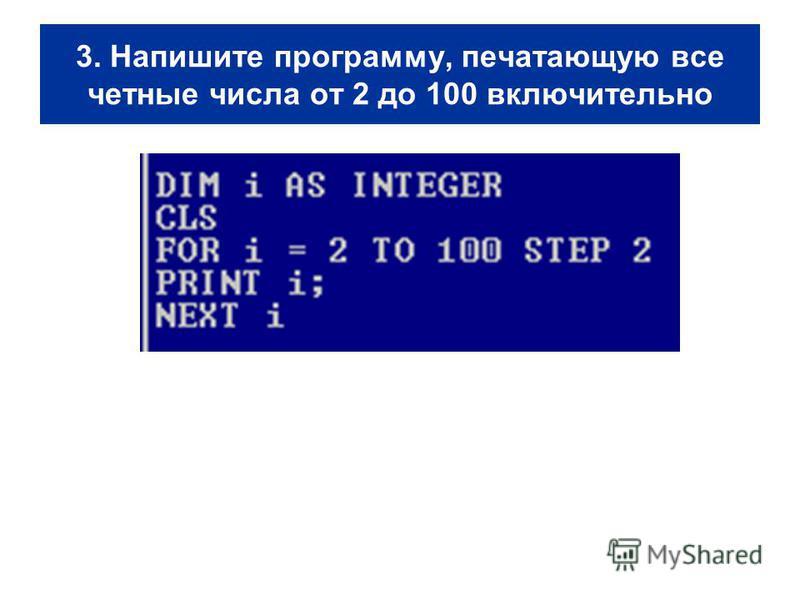 3. Напишите программу, печатающую все четные числа от 2 до 100 включительно