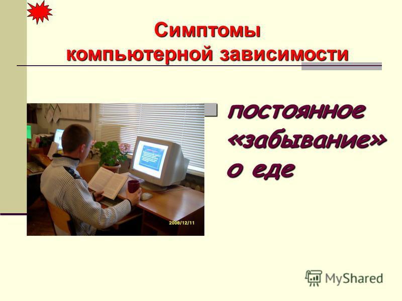 стремление проводить время за работой в Интернете стремление проводить время за работой в Интернете Симптомы компьютерной зависимости