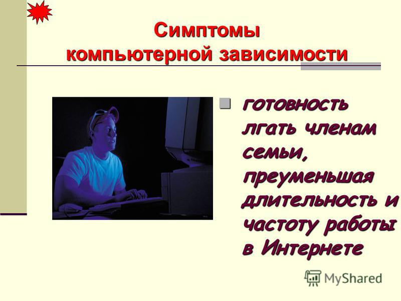 беспомощность от состояний тревоги или депрессии беспомощность от состояний тревоги или депрессии Симптомы компьютерной зависимости