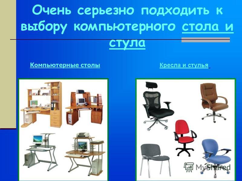 Правильно организовать рабочее место стул-кресло должен иметь возможность индивидуальной регулировки, - расстояние до экрана - 60-70 см, - пользователь должен смотреть на экран сверху вниз под углом 10° от горизонтальной линии, - подставка под ноги.