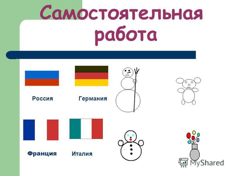 Самостоятельная работа Россия Германия Италия Франция