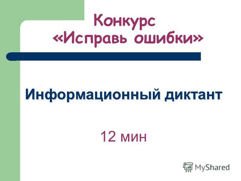 Конкурс «Исправь ошибки» Информационный диктант 12 мин