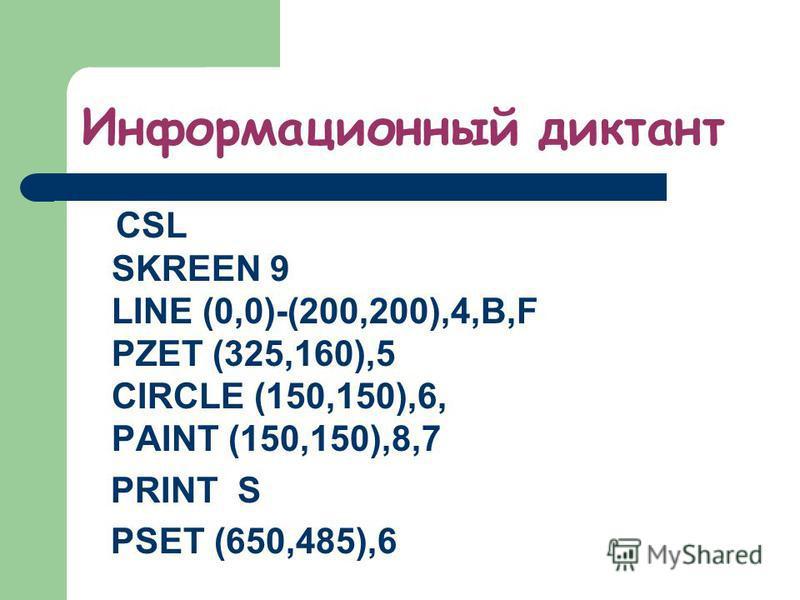 Информационный диктант CSL SKREEN 9 LINE (0,0)-(200,200),4,B,F PZET (325,160),5 CIRCLE (150,150),6, PAINT (150,150),8,7 PRINT S PSET (650,485),6