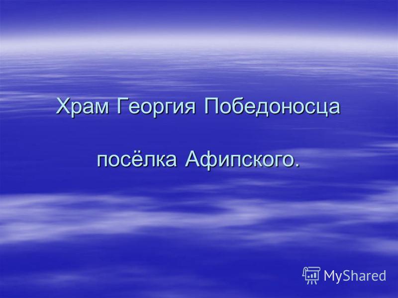 Храм Георгия Победоносца посёлка Афипского.