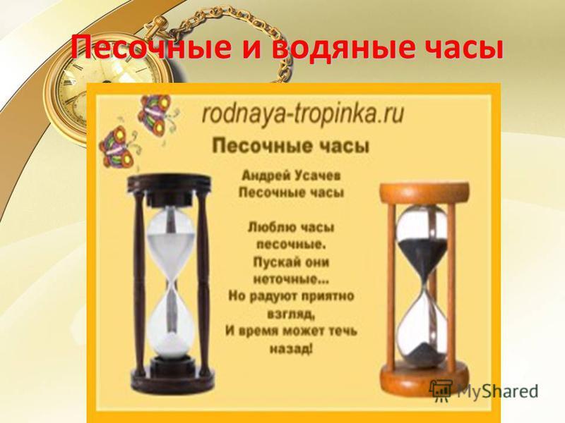 Песочные и водяные часы Песочные и водяные часы-третья страница истории часов.