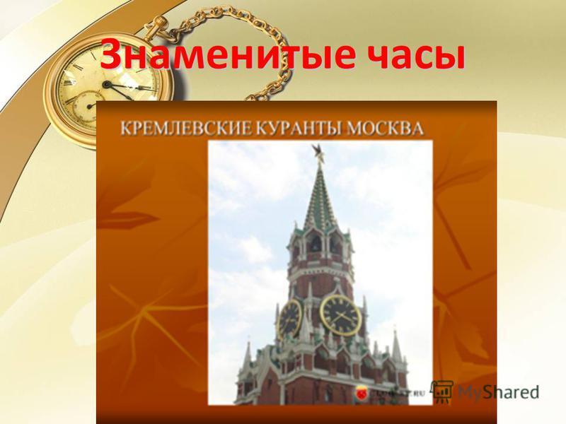 Знаменитые часы