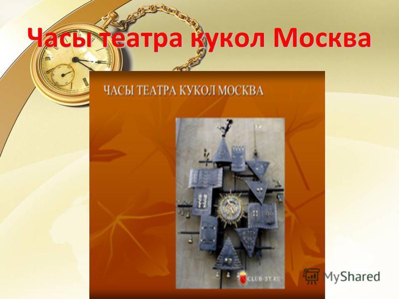 Часы театра кукол Москва