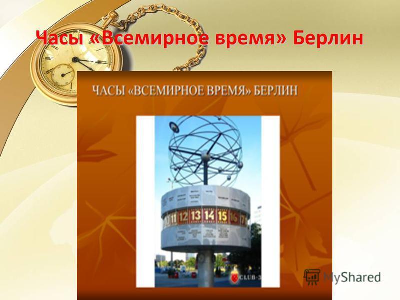 Часы «Всемирное время» Берлин