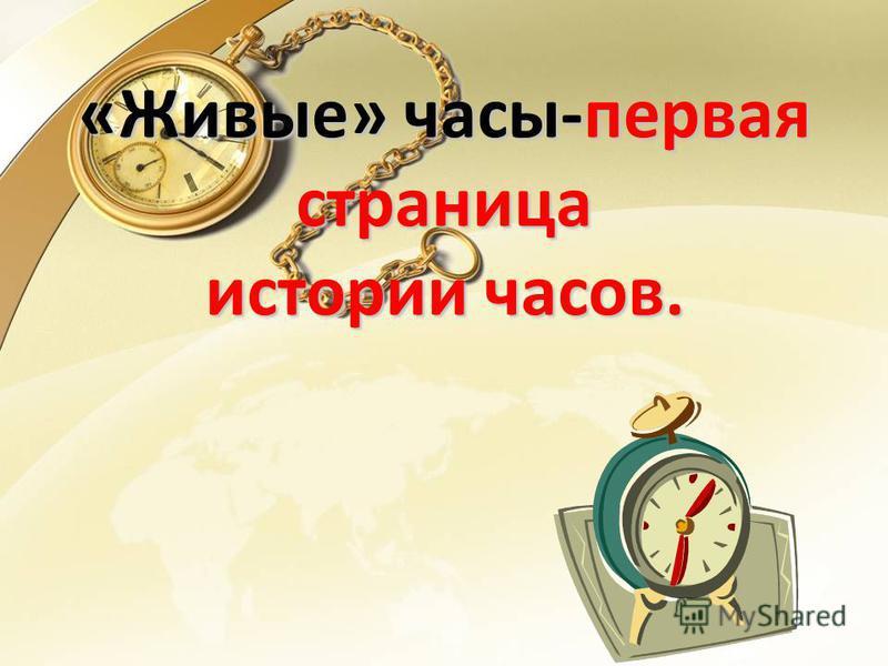 «Живые» часы-первая страница истории часов.