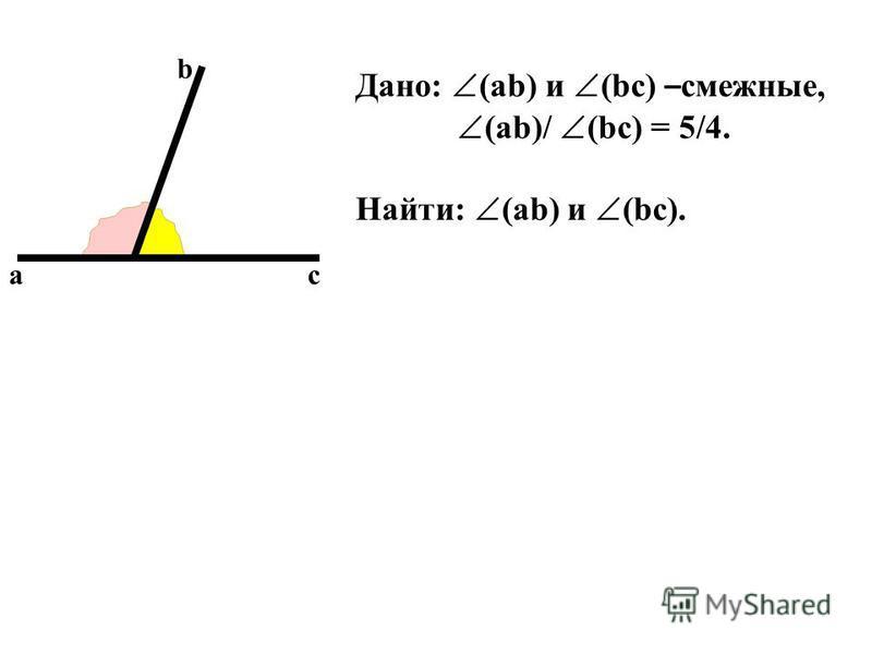 ac b Дано: (ab) и (bc) – смежные, (ab)/ (bc) = 5/4. Найти: (ab) и (bc).