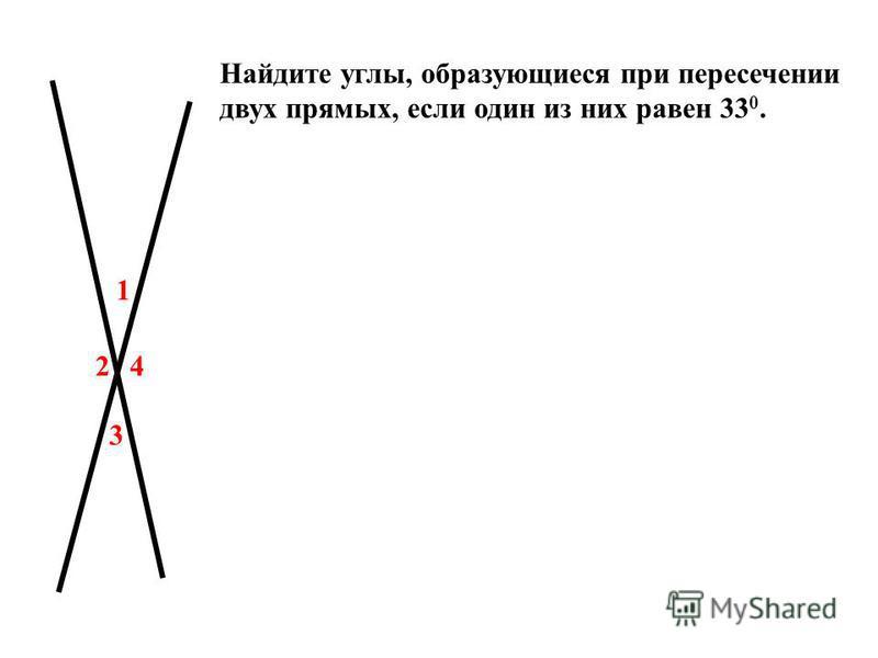 1 2 3 4 Найдите углы, образующиеся при пересечении двух прямых, если один из них равен 33 0.