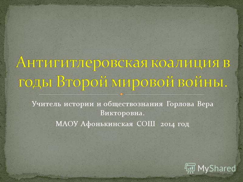 Учитель истории и обществознания Горлова Вера Викторовна. МАОУ Афонькинская СОШ 2014 год