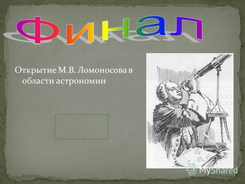 Открытие М.В. Ломоносова в области астрономии