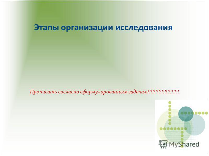 Этапы организации исследования Прописать согласно сформулированным задачам!!!!!!!!!!!!!!!!!!!!!