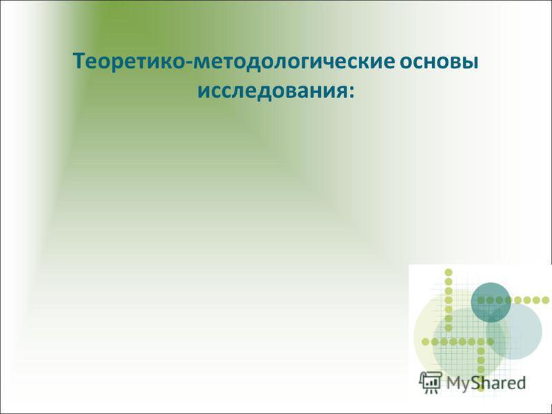 Теоретико-методологические основы исследования: