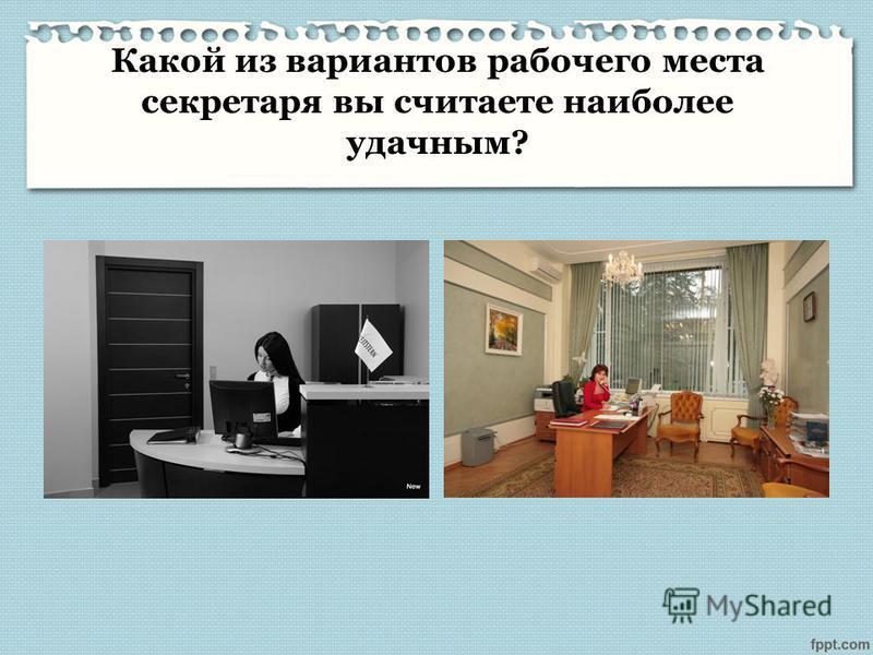 Какой из вариантов рабочего места секретаря вы считаете наиболее удачным?