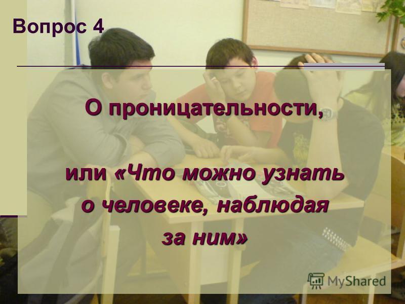 Вопрос 4 О проницательности, или «Что можно узнать о человеке, наблюдая за ним»