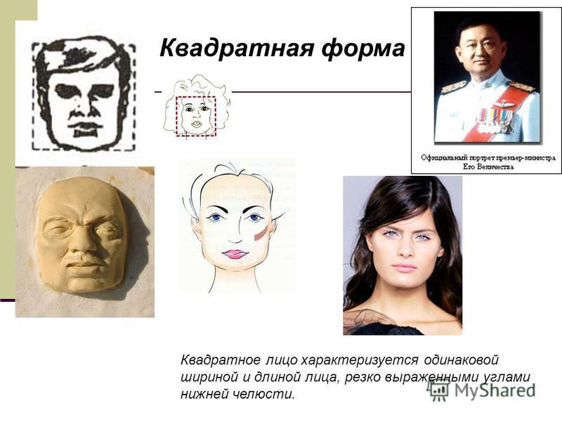 Квадратная форма Квадратное лицо характеризуется одинаковой шириной и длиной лица, резко выраженными углами нижней челюсти.