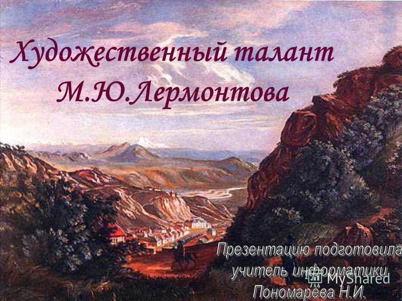Художественный талант М.Ю.Лермонтова