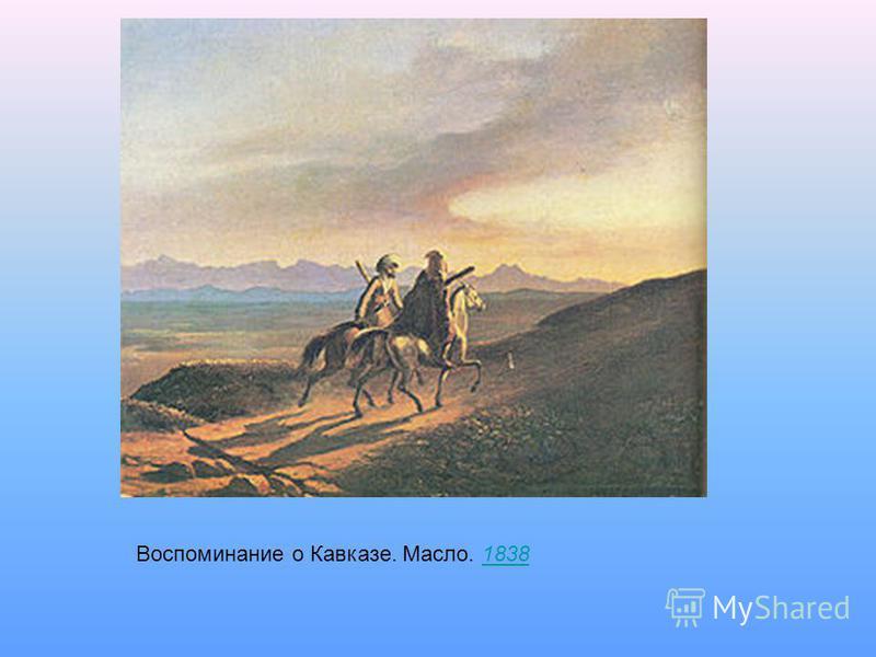 Воспоминание о Кавказе. Масло. 18381838