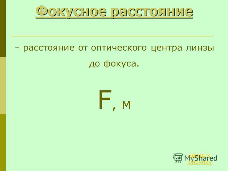 Фокусное расстояние – расстояние от оптического центра линзы до фокуса. F, м назад к рисунку