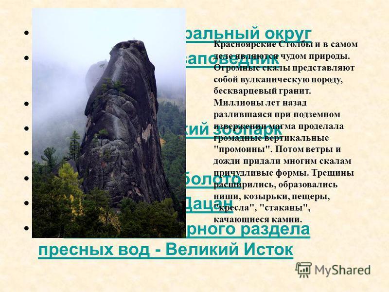 Сибирский Федеральный округ 33%Природный заповедник