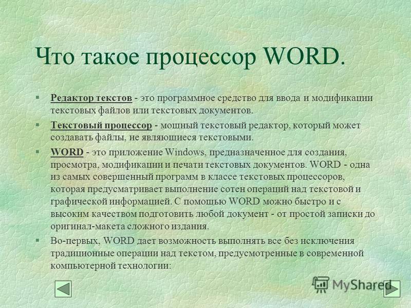 2 Что такое процессор WORD. §Редактор текстов - это программное средство для ввода и модификации текстовых файлов или текстовых документов. §Текстовый процессор - мощный текстовый редактор, который может создавать файлы, не являющиеся текстовыми. §WO