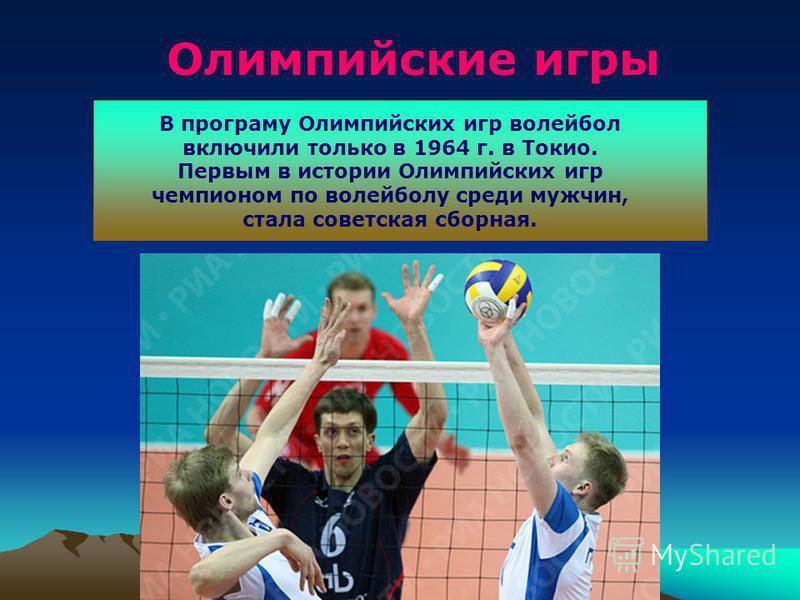 В программу Олимпийских игр волейбол включили только в 1964 г. в Токио. Первым в истории Олимпийских игр чемпионом по волейболу среди мужчин, стала советская сборная. Олимпийские игры