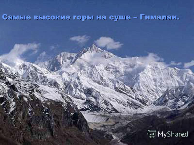 Самые высокие горы на суше – Гималаи. 13