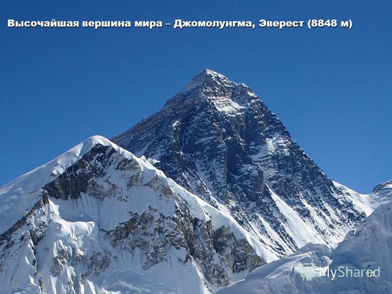 Высочайшая вершина мира – Джомолунгма, Эверест (8848 м) Высочайшая вершина мира – Джомолунгма, Эверест (8848 м) 14