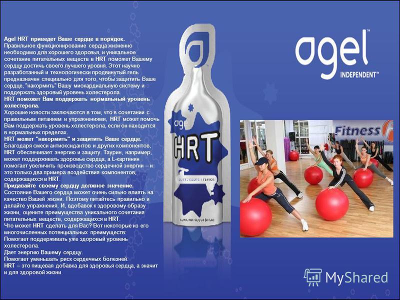 Agel HRT приведет Ваше сердце в порядок. Правильное функционирование сердца жизненно необходимо для хорошего здоровья, и уникальное сочетание питательных веществ в HRT поможет Вашему сердцу достичь своего лучшего уровня. Этот научно разработанный и т