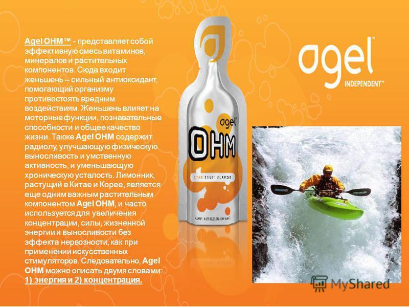 Agel OHM - представляет собой эффективную смесь витаминов, минералов и растительных компонентов. Сюда входит женьшень – сильный антиоксидант, помогающий организму противостоять вредным воздействиям. Женьшень влияет на моторные функции, познавательные