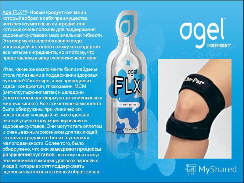 Agel FLX- Новый продукт компании, который вобрал в себя преимущества четырех изумительных ингредиентов, которые очень полезны для поддержания здоровья суставов и максимальной гибкости. Эта формула является своего рода инновацией не только потому, что