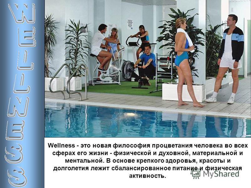 Wellness - это новая философия процветания человека во всех сферах его жизни - физической и духовной, материальной и ментальной. В основе крепкого здоровья, красоты и долголетия лежит сбалансированное питание и физическая активность.