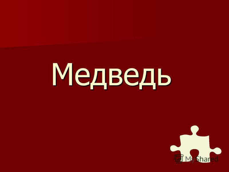 Какое животное было изображено на гербе Усть- Сысольска?