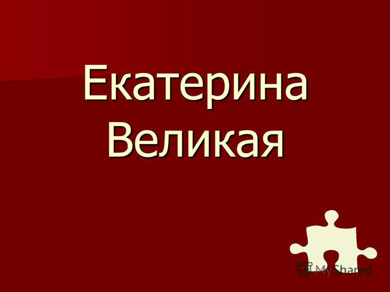 При какой императрице Усть- Сысольск стал городом?
