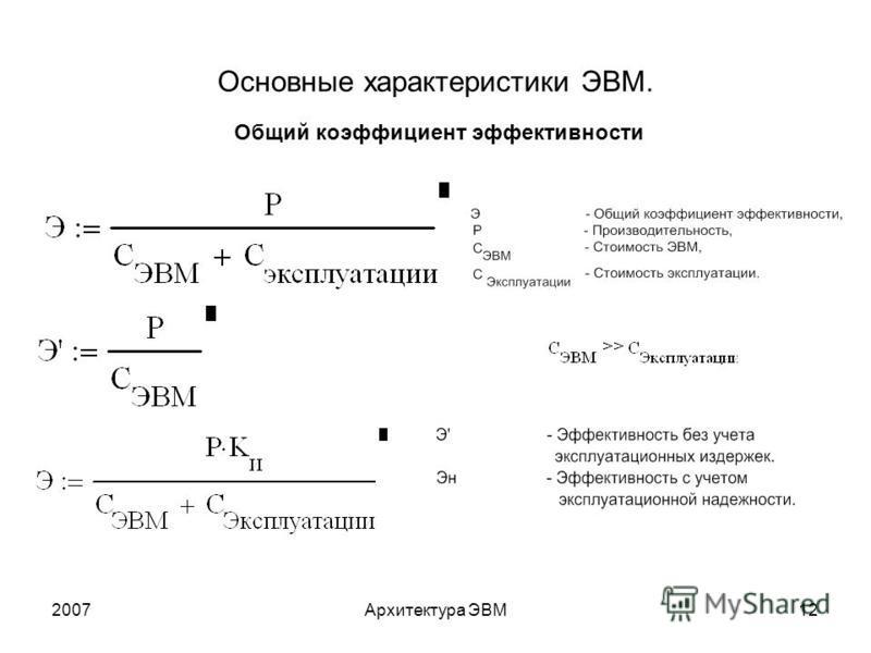 2007Архитектура ЭВМ12 Общий коэффициент эффективности Основные характеристики ЭВМ.