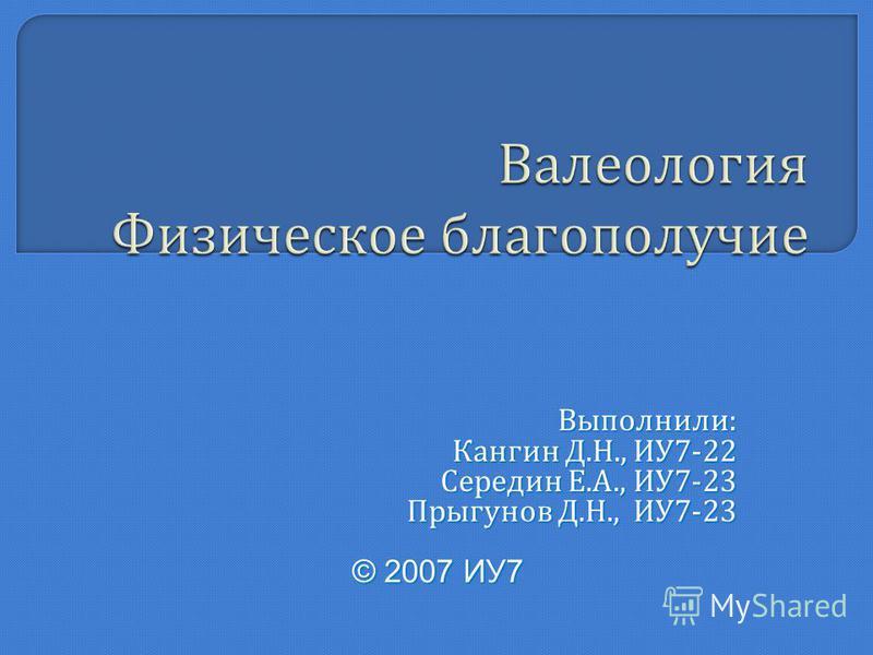 Выполнили : Кангин Д. Н., ИУ 7-22 Середин Е. А., ИУ 7-2 3 Прыгунов Д. Н., ИУ 7-23 © 2007 ИУ7