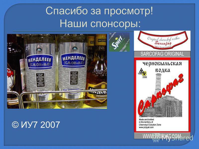 Спасибо за просмотр! Наши спонсоры: © ИУ7 2007